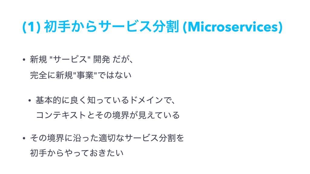 "(1) ॳख͔ΒαʔϏεׂ (Microservices) • ৽ن ""αʔϏε"" ։ൃ ͩ..."