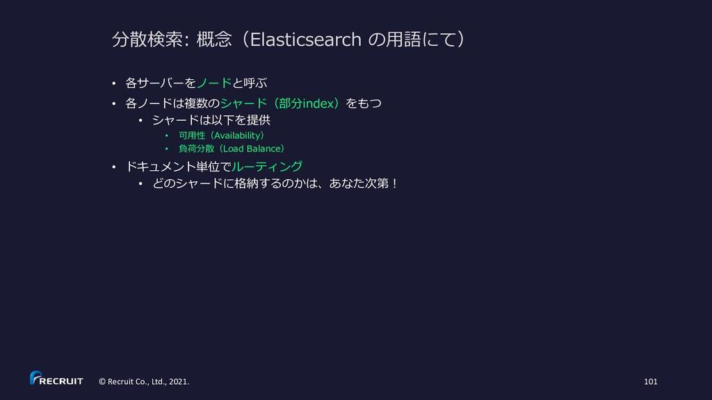 分散検索: 概念(Elasticsearch の用語にて) • 各サーバーをノードと呼ぶ • ...