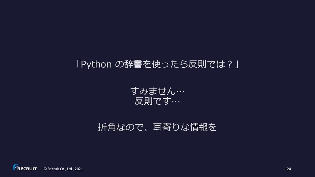 「Python の辞書を使ったら反則では?」 © Recruit Co., Ltd., 202...