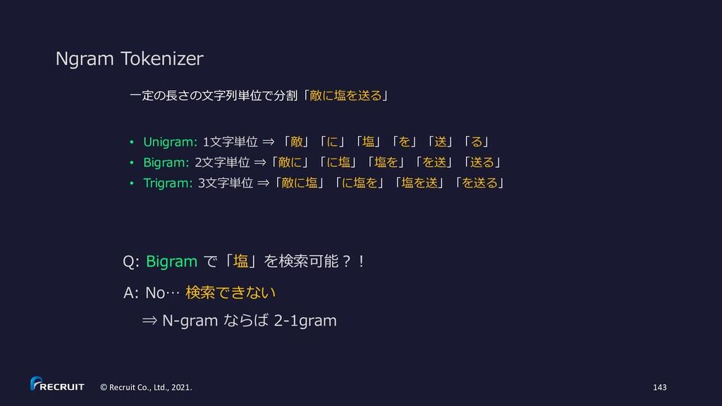 Ngram Tokenizer 一定の長さの文字列単位で分割「敵に塩を送る」 • Unigra...