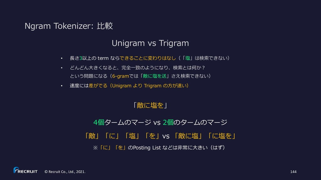 Ngram Tokenizer: 比較 Unigram vs Trigram 「敵に塩を」 •...
