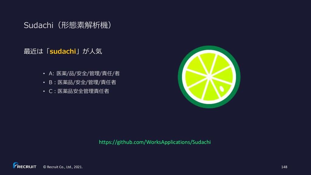 Sudachi(形態素解析機) 最近は「sudachi」が人気 © Recruit Co., ...