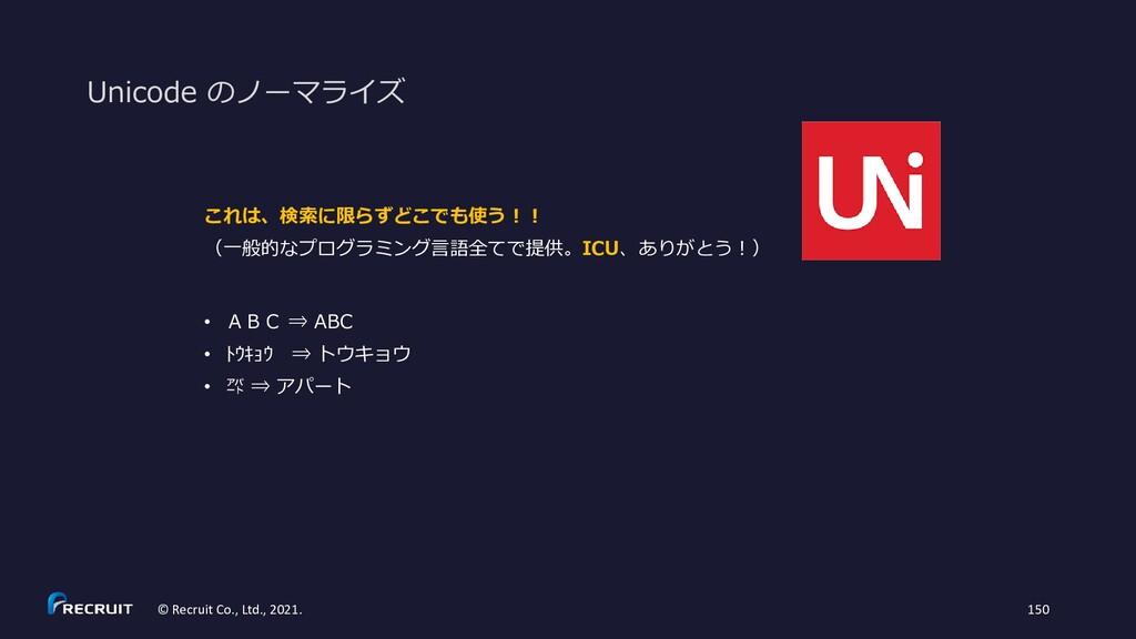 Unicode のノーマライズ これは、検索に限らずどこでも使う!! (一般的なプログラミング...