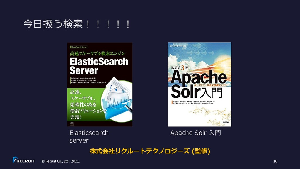 今日扱う検索!!!!! © Recruit Co., Ltd., 2021. 16 Elast...