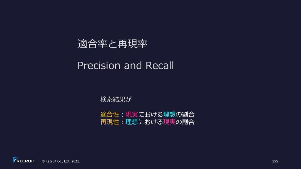 適合率と再現率 Precision and Recall 検索結果が 適合性:現実における理想...