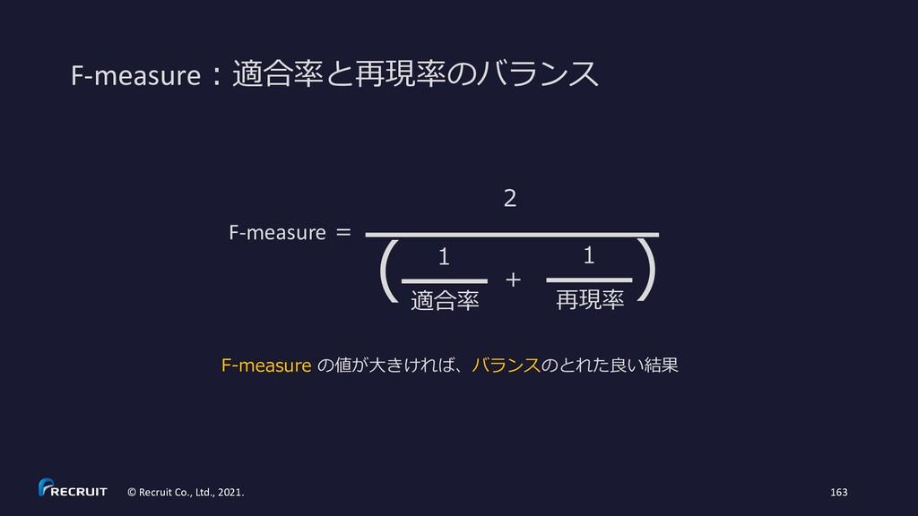 F-measure の値が大きければ、バランスのとれた良い結果 F-measure = 適合率...