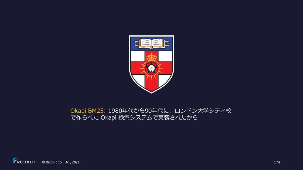 Okapi BM25: 1980年代から90年代に、ロンドン大学シティ校 で作られた Okap...