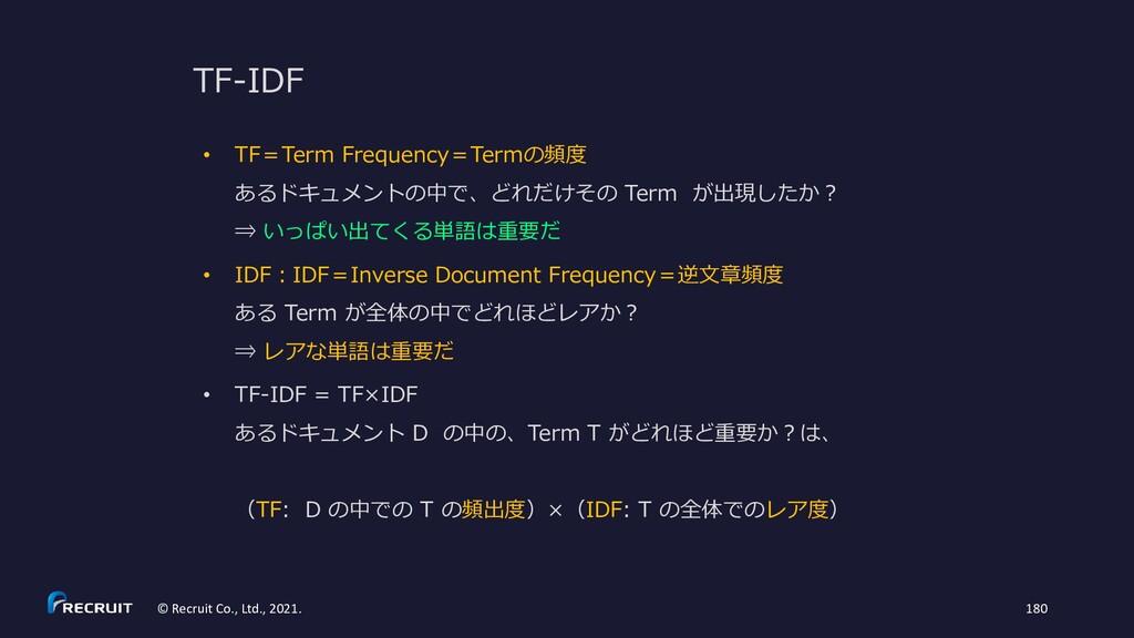 TF-IDF • TF=Term Frequency=Termの頻度 あるドキュメントの中で、...