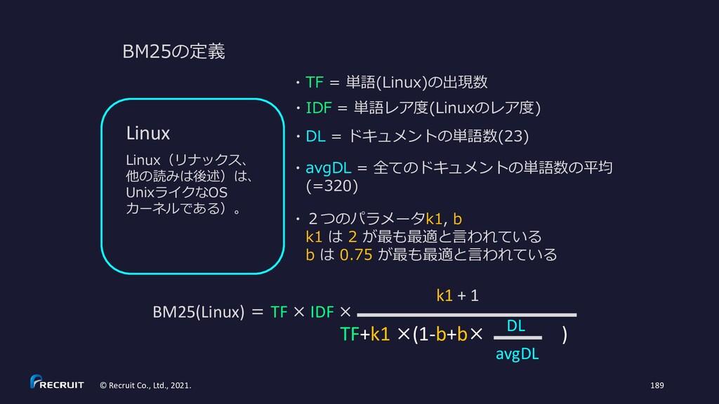 BM25の定義 ・TF = 単語(Linux)の出現数 ・IDF = 単語レア度(Linuxの...