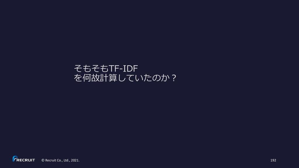 そもそもTF-IDF を何故計算していたのか? © Recruit Co., Ltd., 20...
