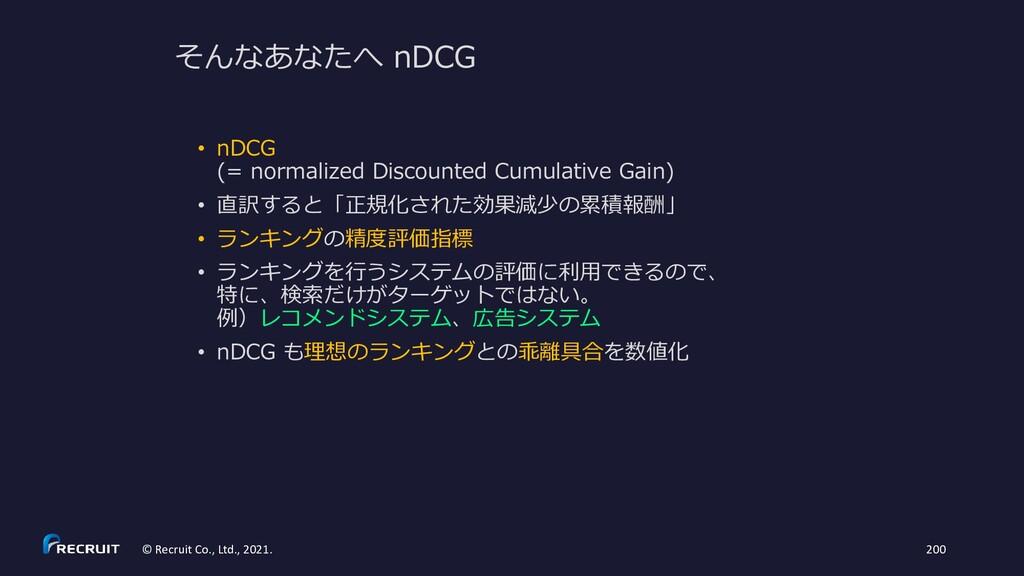 そんなあなたへ nDCG • nDCG (= normalized Discounted Cu...