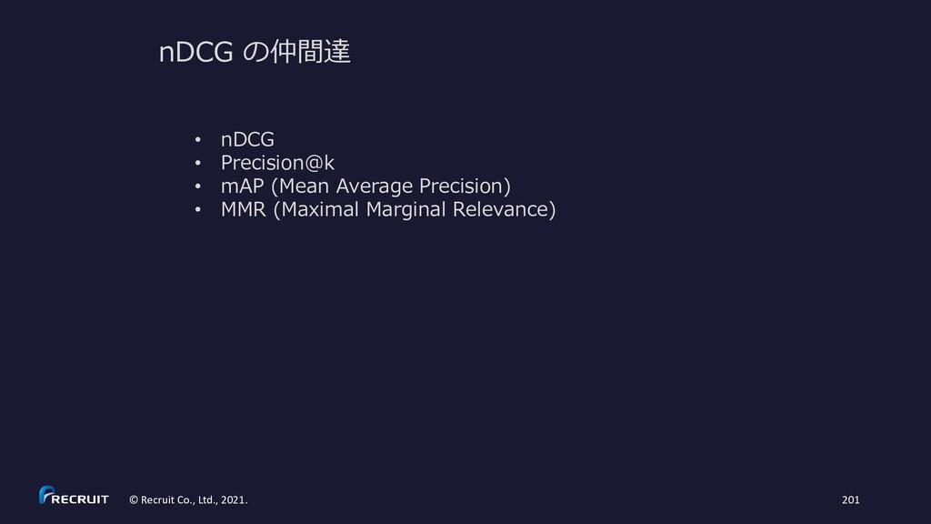 nDCG の仲間達 • nDCG • Precision@k • mAP (Mean Aver...