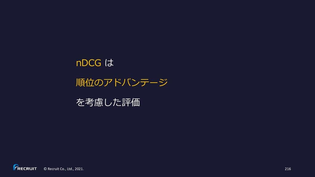 nDCG は 順位のアドバンテージ を考慮した評価 © Recruit Co., Ltd., ...