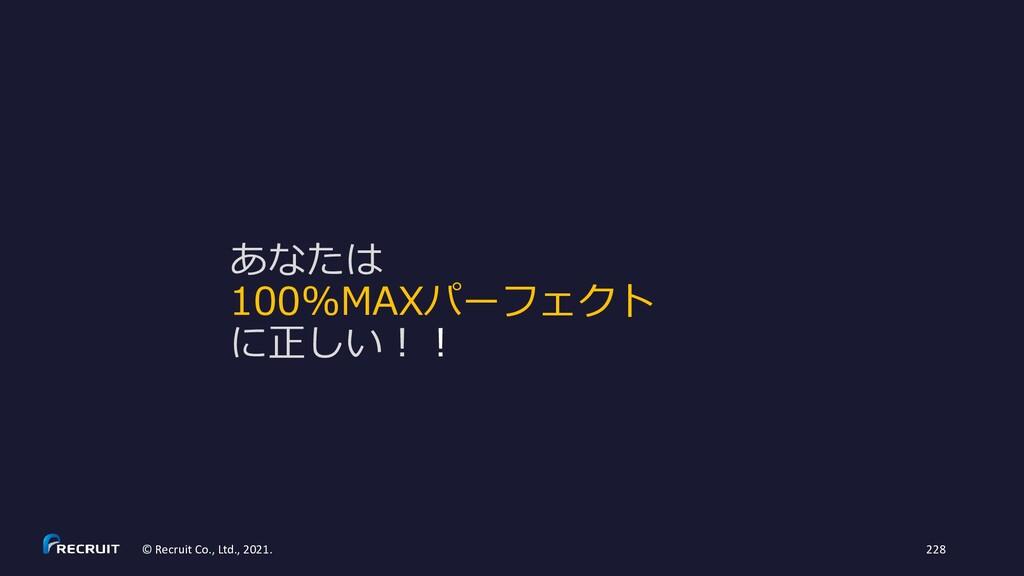 あなたは 100%MAXパーフェクト に正しい!! © Recruit Co., Ltd., ...