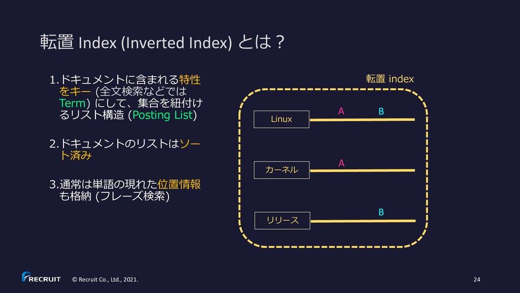 転置 Index (Inverted Index) とは? 1.ドキュメントに含まれる特性 を...