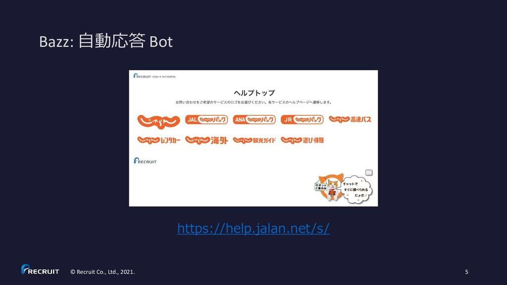 Bazz: 自動応答 Bot © Recruit Co., Ltd., 2021. 5 htt...