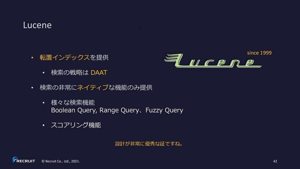 Lucene © Recruit Co., Ltd., 2021. 42 • 転置インデックス...