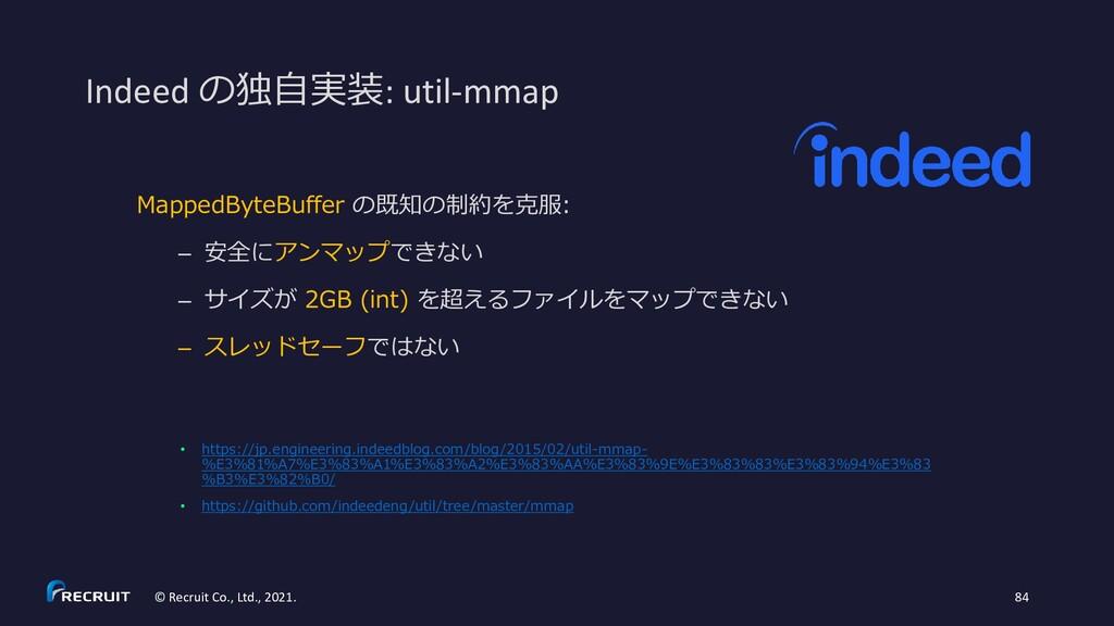 Indeed の独自実装: util-mmap © Recruit Co., Ltd., 20...