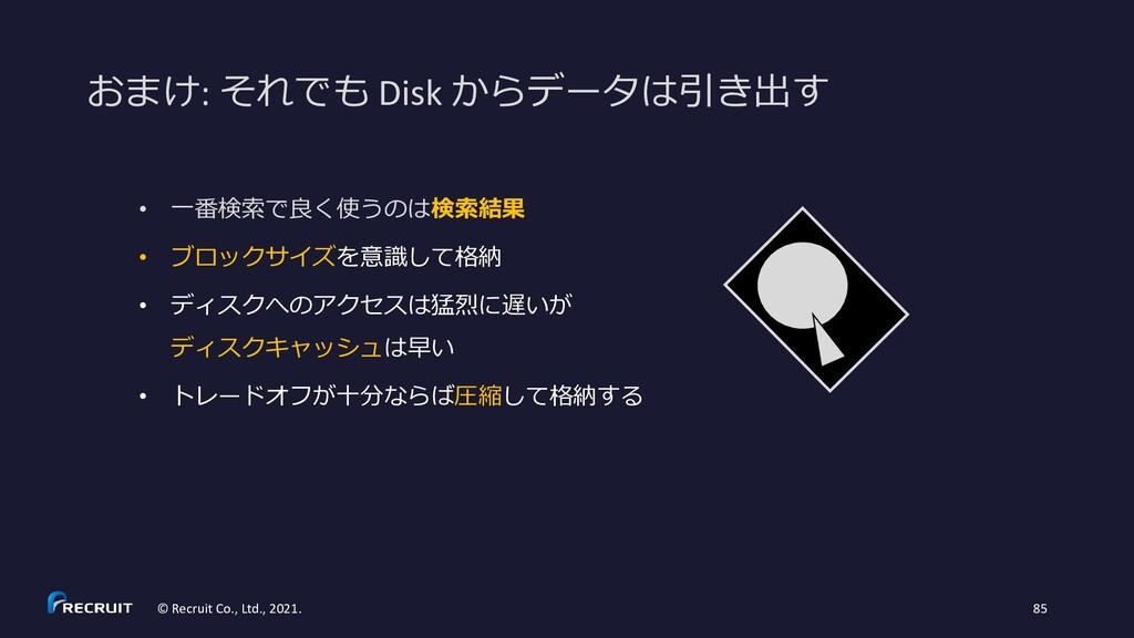 おまけ: それでも Disk からデータは引き出す © Recruit Co., Ltd., ...
