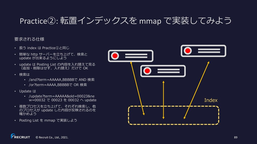 Practice②: 転置インデックスを mmap で実装してみよう © Recruit Co...