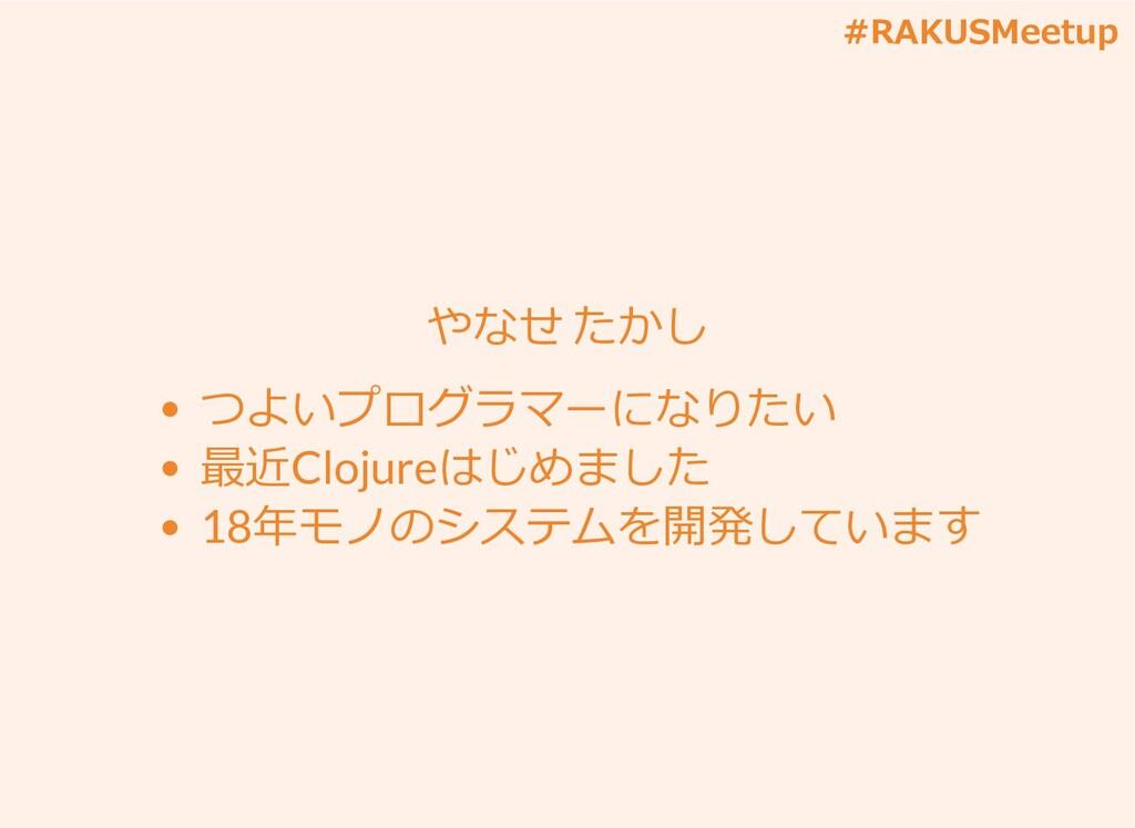 #RAKUSMeetup やなせ たかし つよいプログラマーになりたい 最近Clojureはじ...