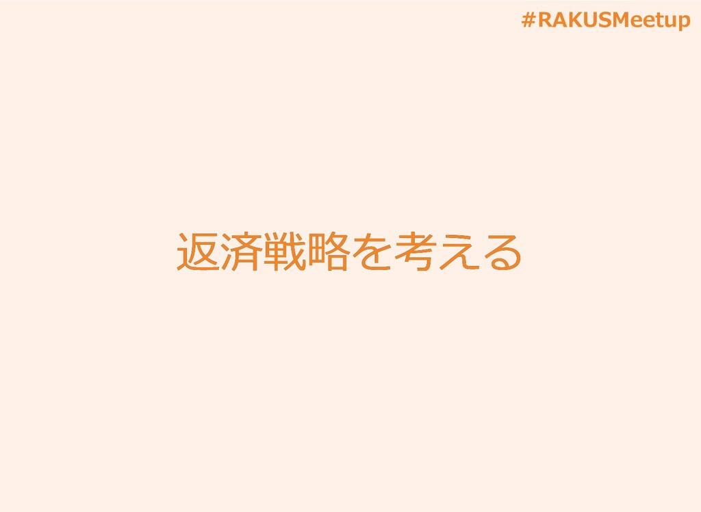#RAKUSMeetup 返済戦略を考える 返済戦略を考える