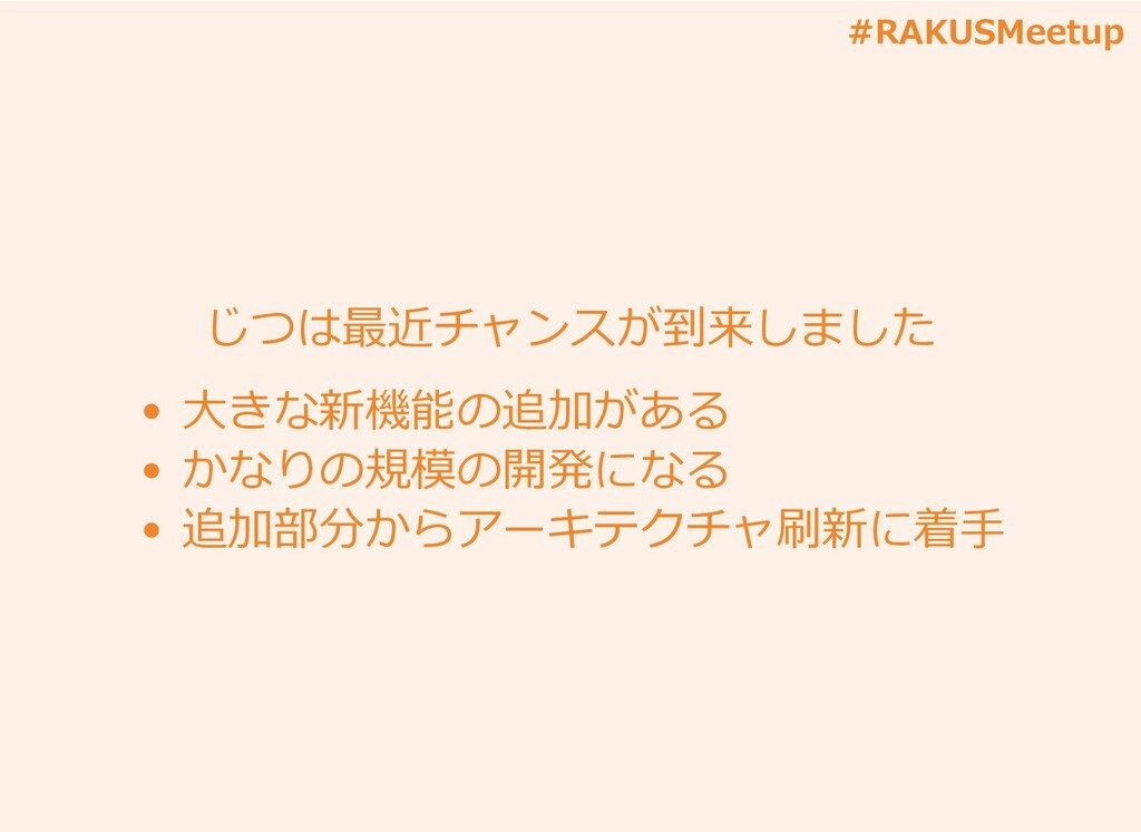 #RAKUSMeetup じつは最近チャンスが到来しました ⼤きな新機能の追加がある かなりの...