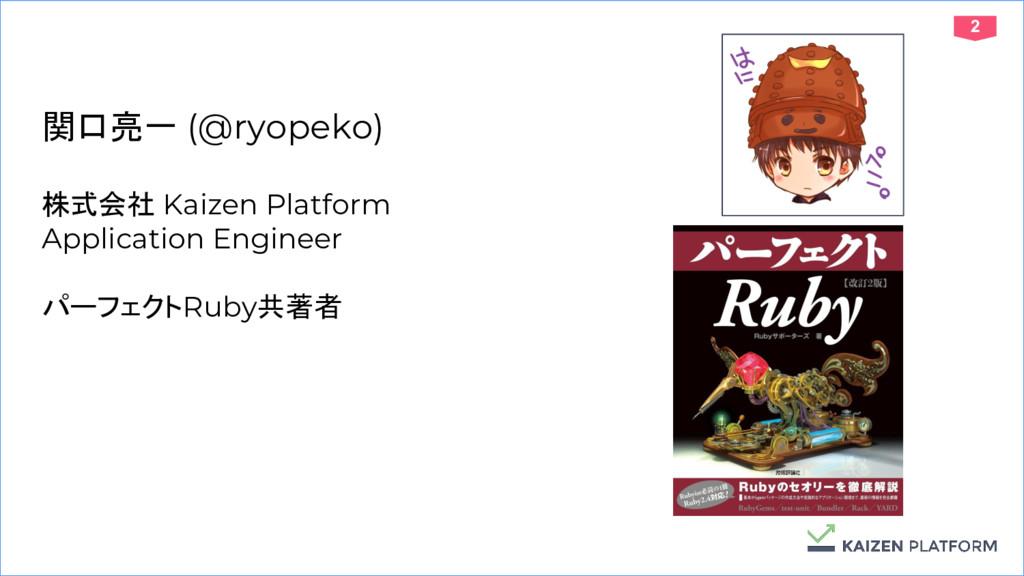 2 関口亮一 (@ryopeko) 株式会社 Kaizen Platform Applicat...