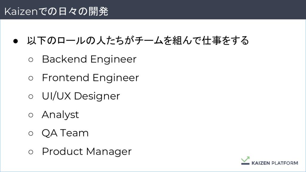 12 Kaizenでの日々の開発 ● 以下のロールの人たちがチームを組んで仕事をする ○ Ba...