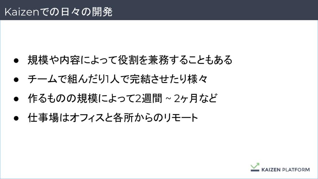 13 Kaizenでの日々の開発 ● 規模や内容によって役割を兼務することもある ● チームで...