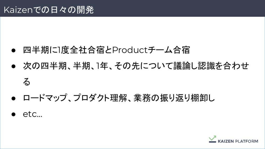 14 Kaizenでの日々の開発 ● 四半期に1度全社合宿とProductチーム合宿 ● 次の...