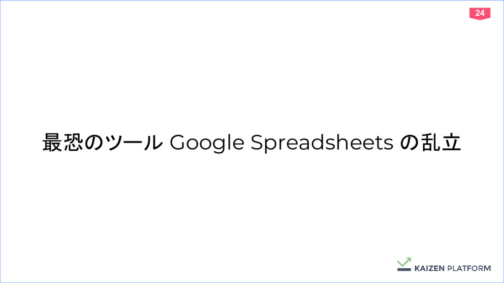 24 最恐のツール Google Spreadsheets の乱立