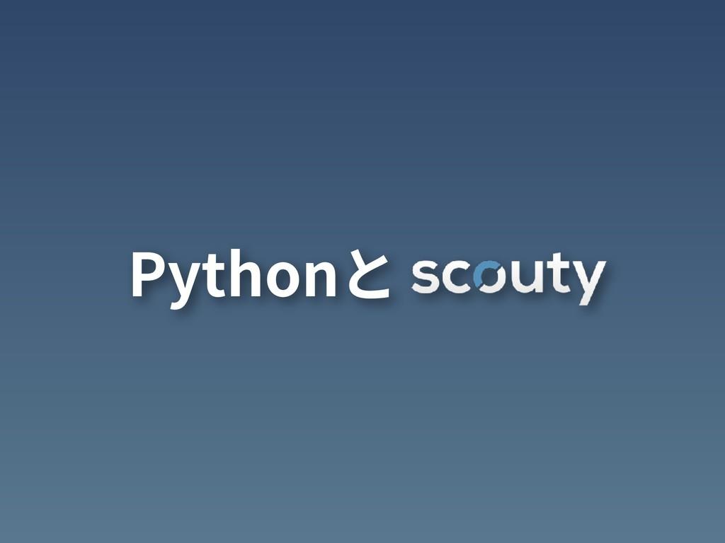 Pythonと