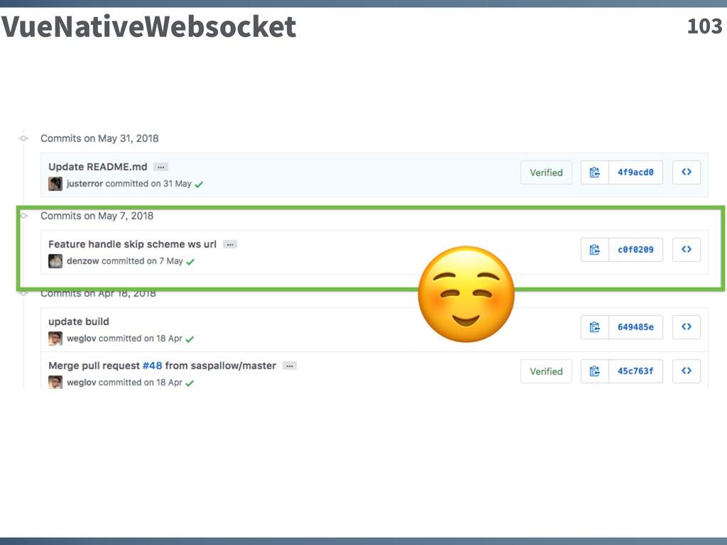 103 VueNativeWebsocket ☺