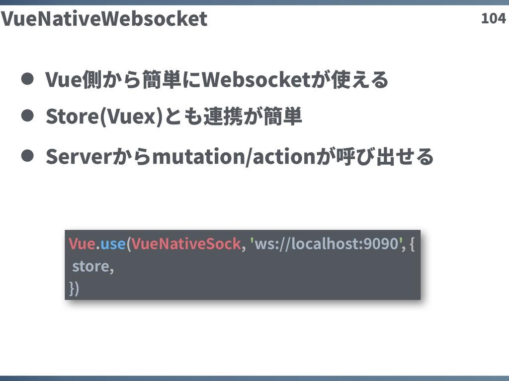 104 VueNativeWebsocket Vue.use(VueNativeSock, '...