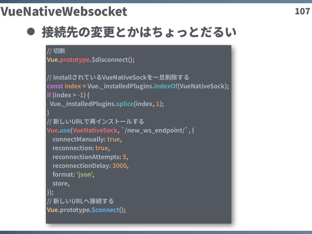 107 VueNativeWebsocket 接続先の変更とかはちょっとだるい // 切断 V...