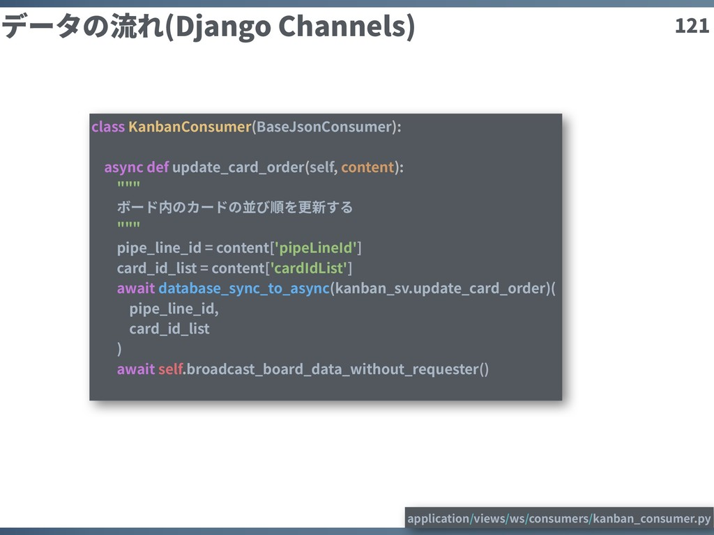 121 データの流れ(Django Channels) class KanbanConsume...