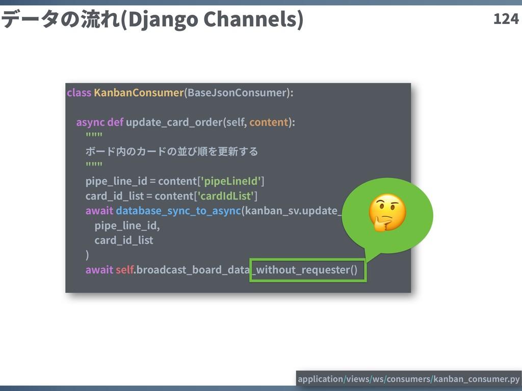124 データの流れ(Django Channels) class KanbanConsume...