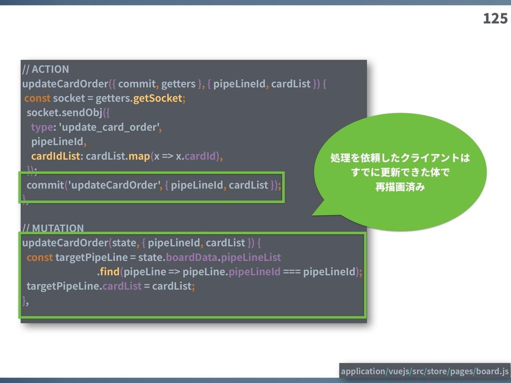 125 // ACTION updateCardOrder({ commit, getters...