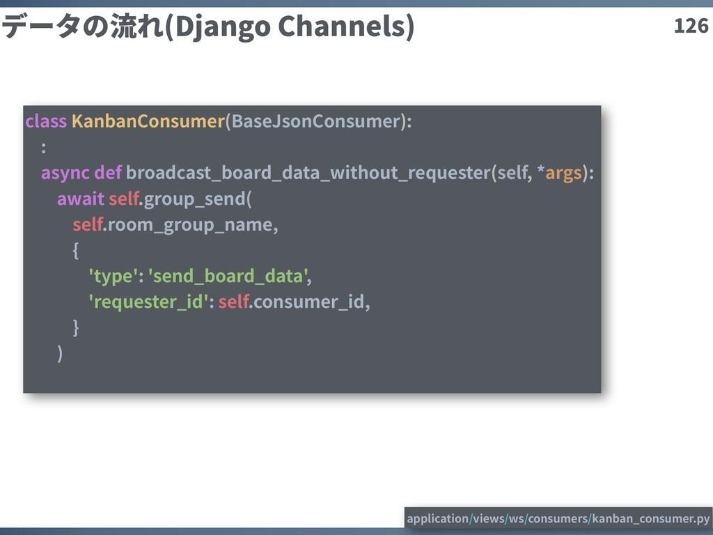 126 データの流れ(Django Channels) class KanbanConsume...