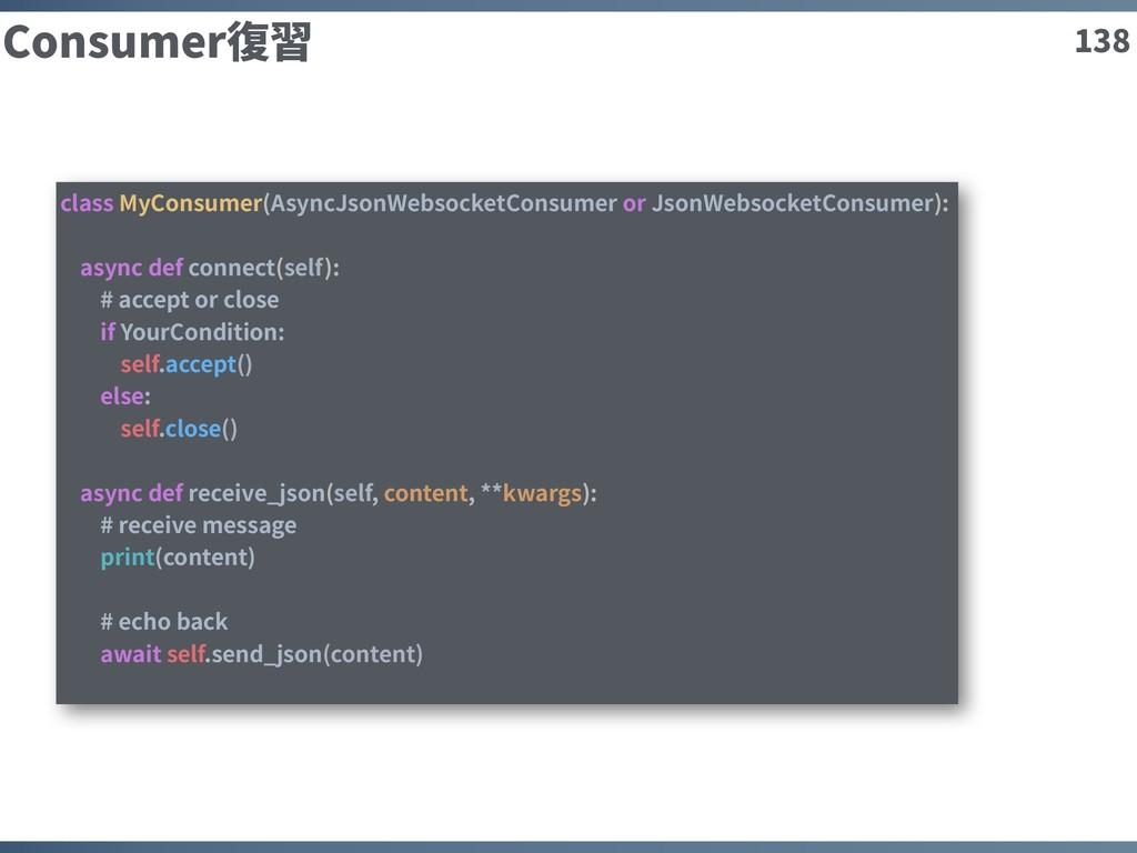 138 Consumer復習 class MyConsumer(AsyncJsonWebsoc...