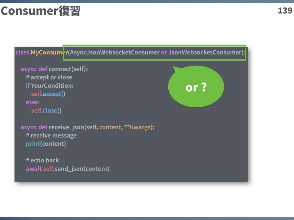 139 Consumer復習 class MyConsumer(AsyncJsonWebsoc...
