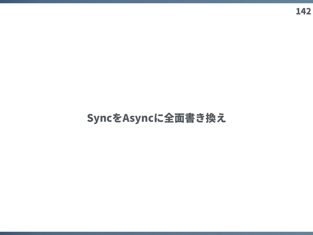 142 SyncをAsyncに全⾯書き換え