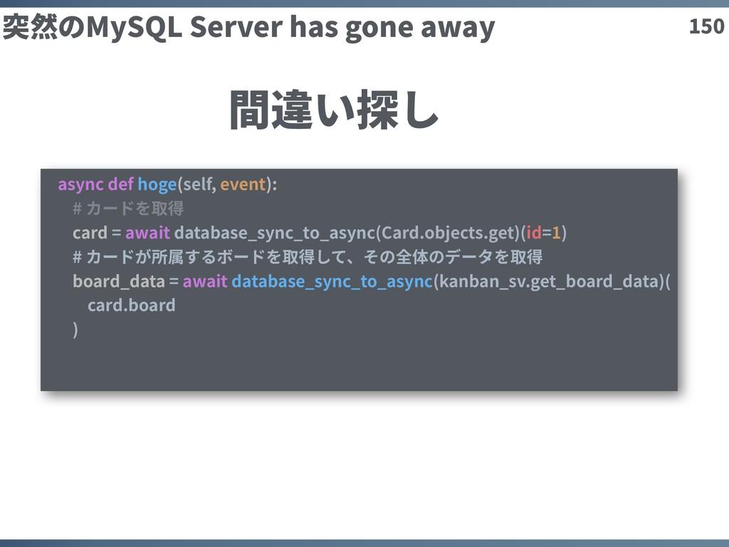 150 突然のMySQL Server has gone away async def hog...