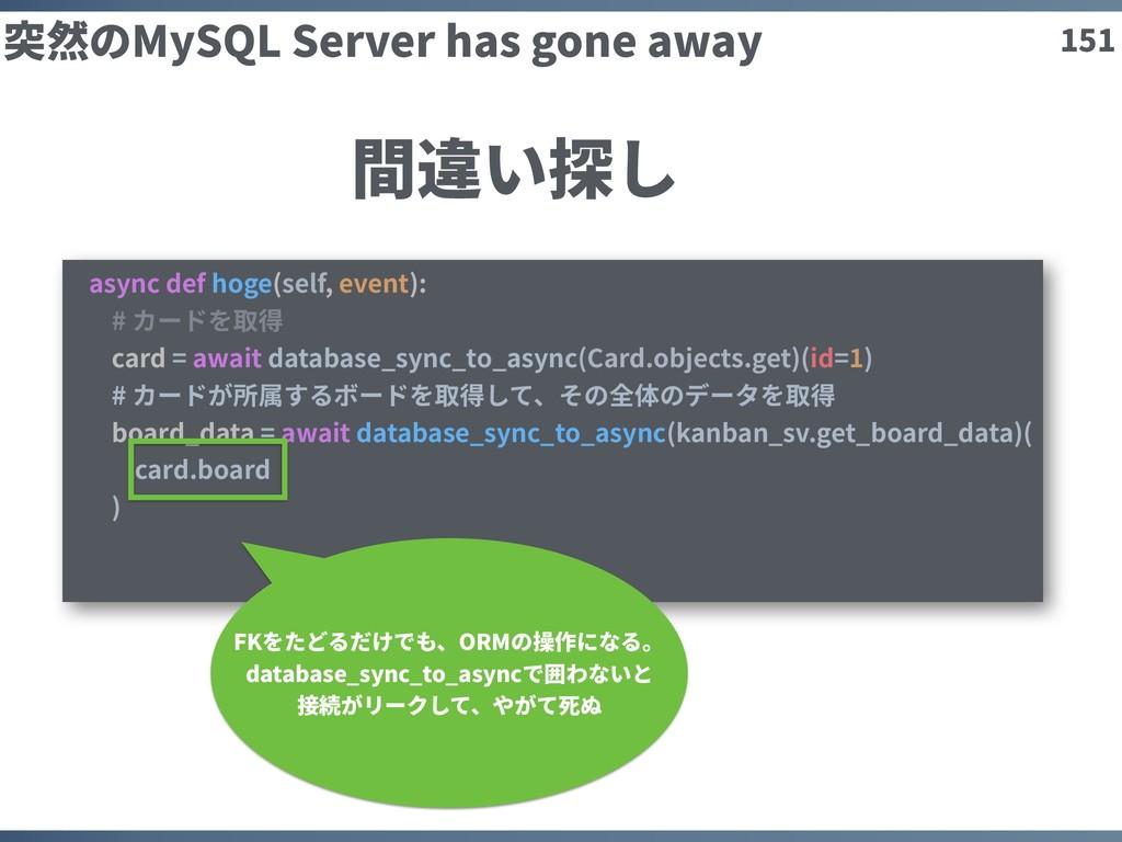 151 突然のMySQL Server has gone away async def hog...