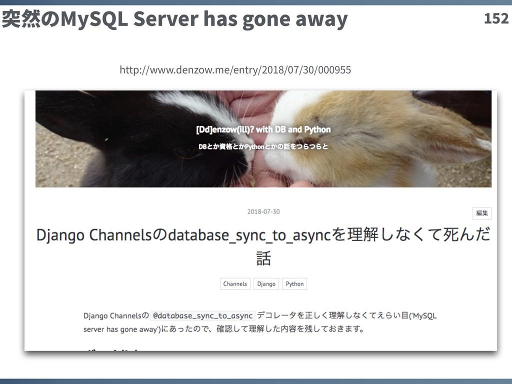 152 突然のMySQL Server has gone away http://www.de...