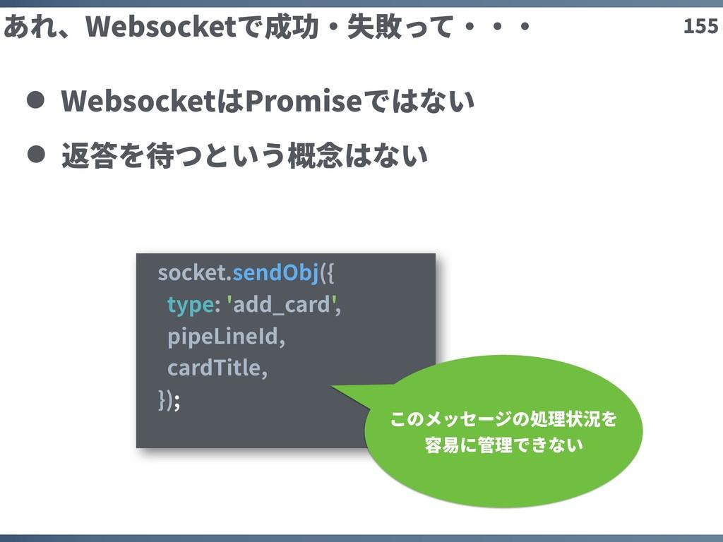 155 あれ、Websocketで成功・失敗って・・・ WebsocketはPromiseでは...