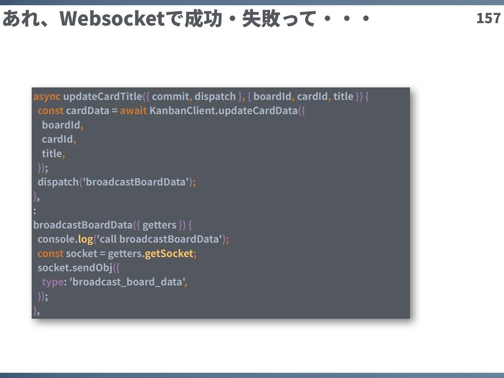 157 あれ、Websocketで成功・失敗って・・・ async updateCardTit...