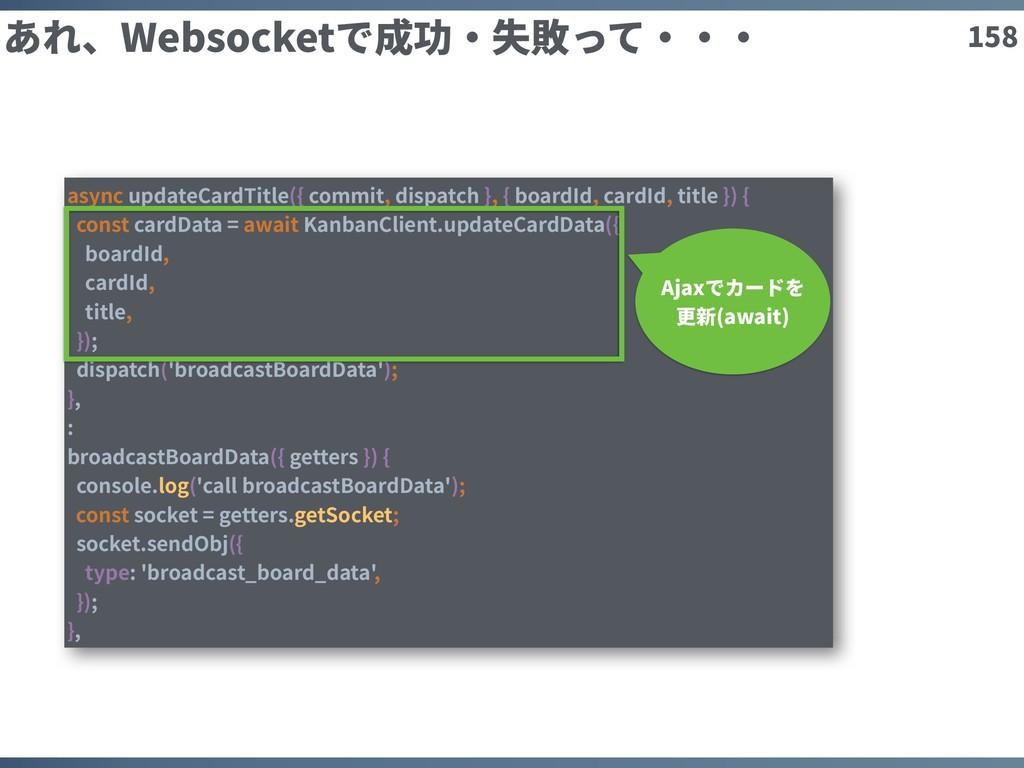158 あれ、Websocketで成功・失敗って・・・ async updateCardTit...