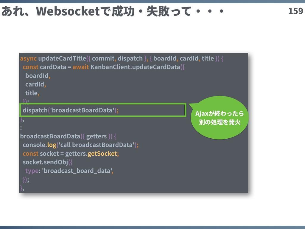 159 あれ、Websocketで成功・失敗って・・・ async updateCardTit...